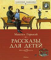 Рассказы для детей. М. Горький