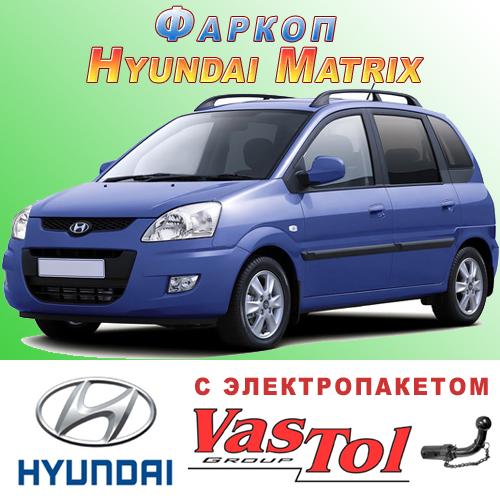 Фаркоп Hyundai Matrix (прицепное Хундай Матрикс)