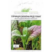 Семена Горчица  Салатная Ред Гигант 0,1 грамма Hem Zaden