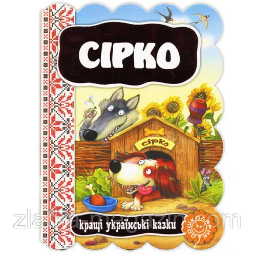 Сірко. Кращі українські та світові казки (9789664292396)