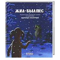 Жил был пёс - Украинская народная сказка в пересказе Э. Назарова (9789664443637)