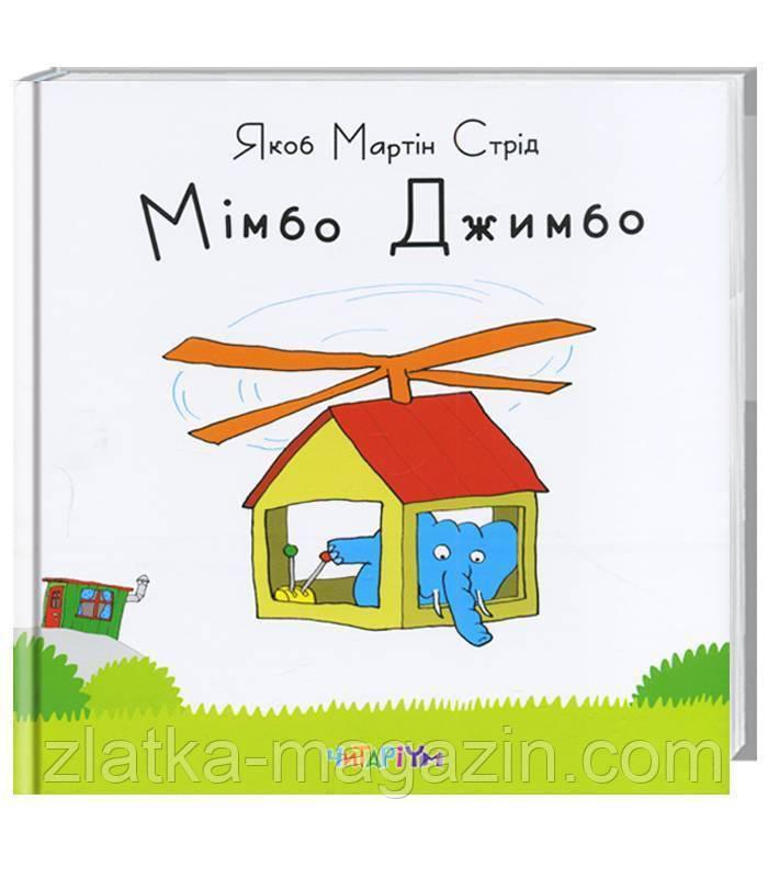 Мімбо Джимбо - Якоб Мартін Стрід (9786177329014)
