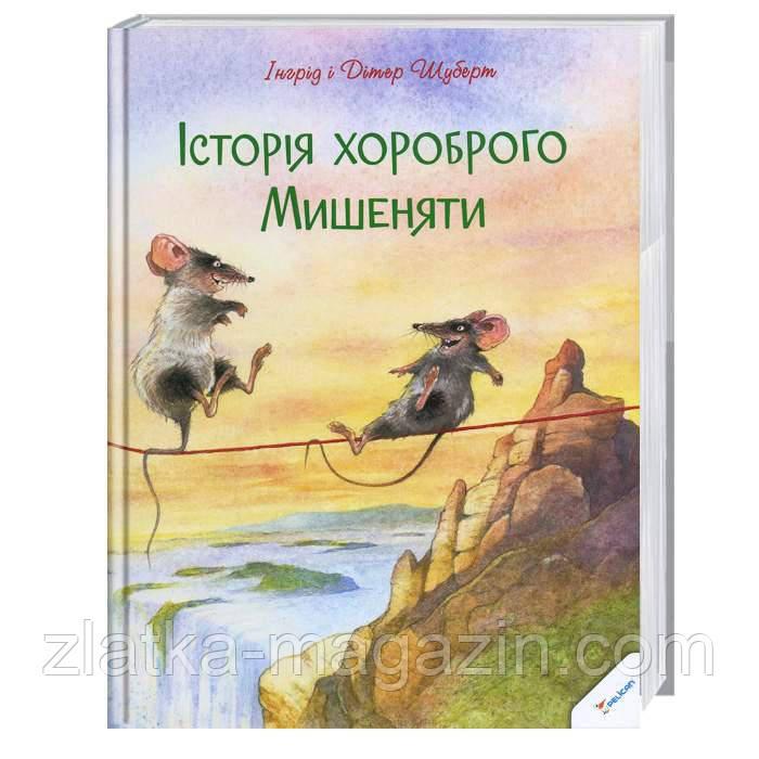 Історія хороброго Мишеняти - Інгрід та Дітер Шуберт (9786176901037)
