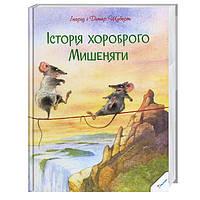 Історія хороброго Мишеняти - Інгрід та Дітер Шуберт (9786176901037), фото 1