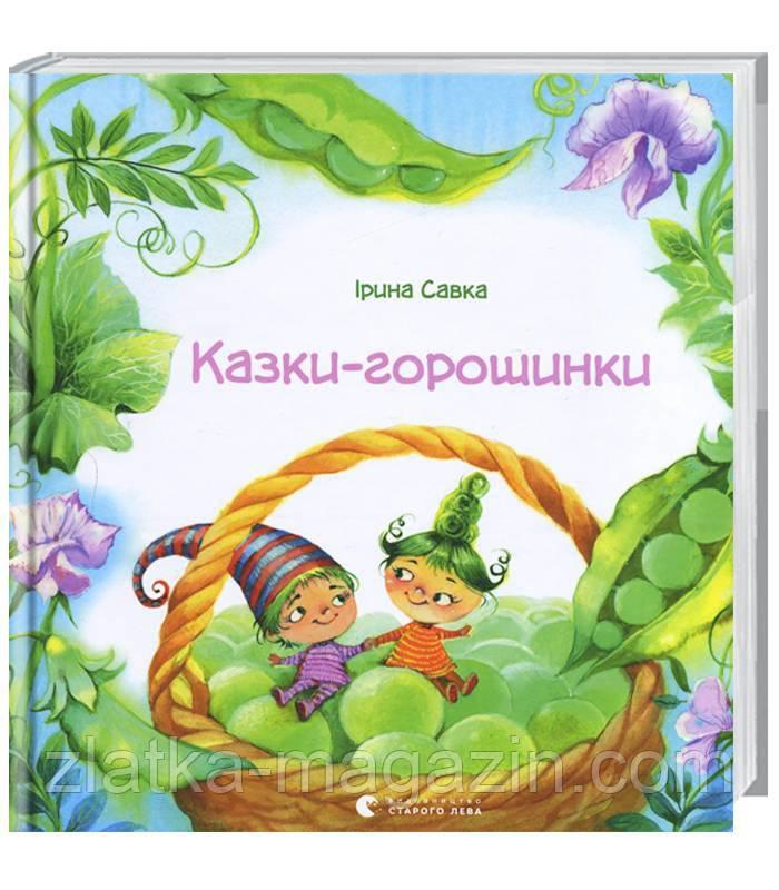 Казки-горошинки - Савка Ірина (9786176794035)