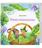 Казки-горошинки - Савка Ірина (9786176794035), фото 1