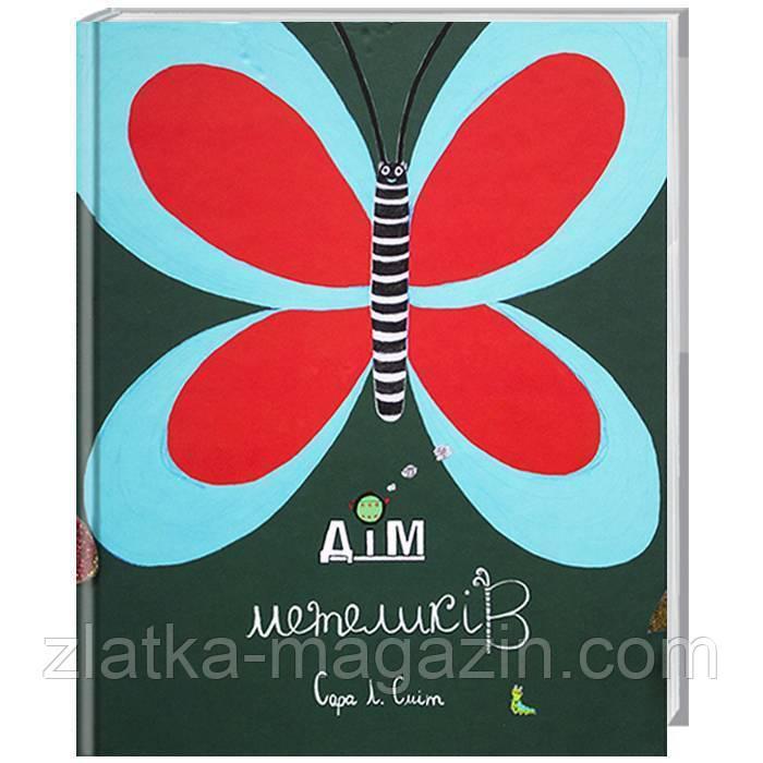 Дім метеликів - Сара Л.Сміт (9786177329168)