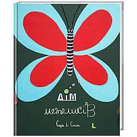 Дім метеликів - Сара Л.Сміт (9786177329168), фото 1