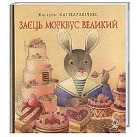 Заєць Морквус Великий - К. Каспаравічюс (9789661020756)
