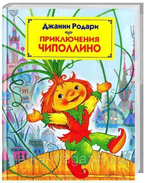 Приключения Чиполлино - Родари Дж. (9785699551743)