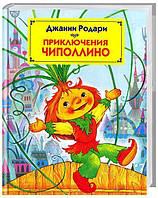Приключения Чиполлино - Родари Дж. (9785699551743), фото 1