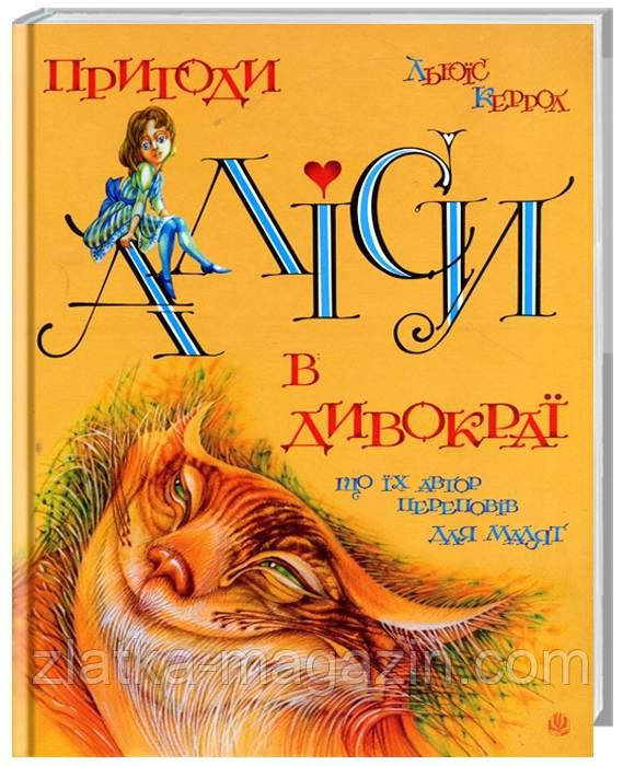 Пригоди Аліси в дивокраї, що їх автор пареповів для малят - Керрол Л. (9789661009195)