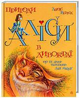 Пригоди Аліси в дивокраї, що їх автор пареповів для малят - Керрол Л. (9789661009195), фото 1