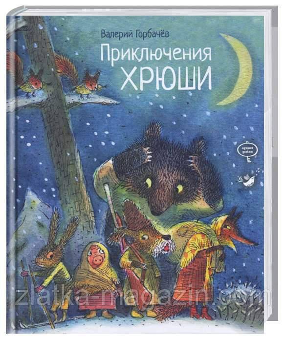 Приключения Хрюши - В. Горбачев (9789669151667)