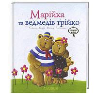 Марійка та ведмедів трійко - Народна казка у переказі Олега Симоненка (9789664711804)
