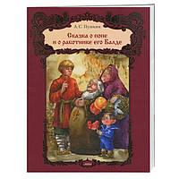 Сказка о попе и работнике его Балде - А.С. Пушкин (9786177053032), фото 1