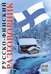 Финский язык (Suomalainen) | Русско-финский разговорник | Таланов | Арий