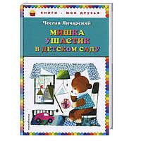 Мишка Ушастик в детском саду - Ч. Янчарский (9785699693887)