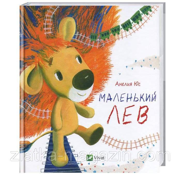 Маленький лев - Анелия Юс (9786176906384)