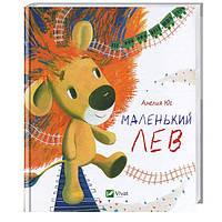Маленький лев - Анелия Юс (9786176906384), фото 1