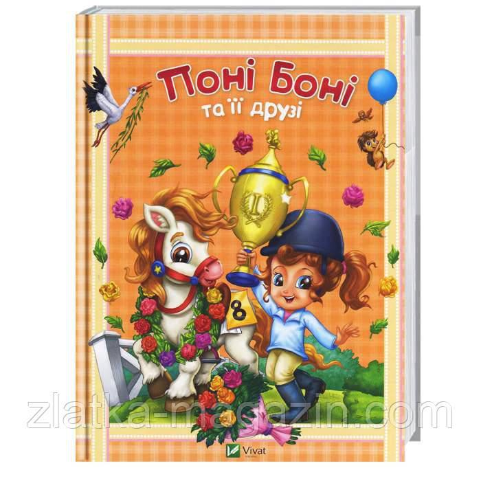 Поні Боні та її друзі (9786176906667)