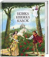 Велика книжка казок (9789669424464)