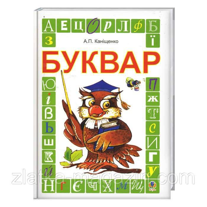 Буквар А.П. Каніщенко - А.П. Каніщенко (9789661016537)