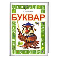 Буквар А.П. Каніщенко - А.П. Каніщенко (9789661016537), фото 1