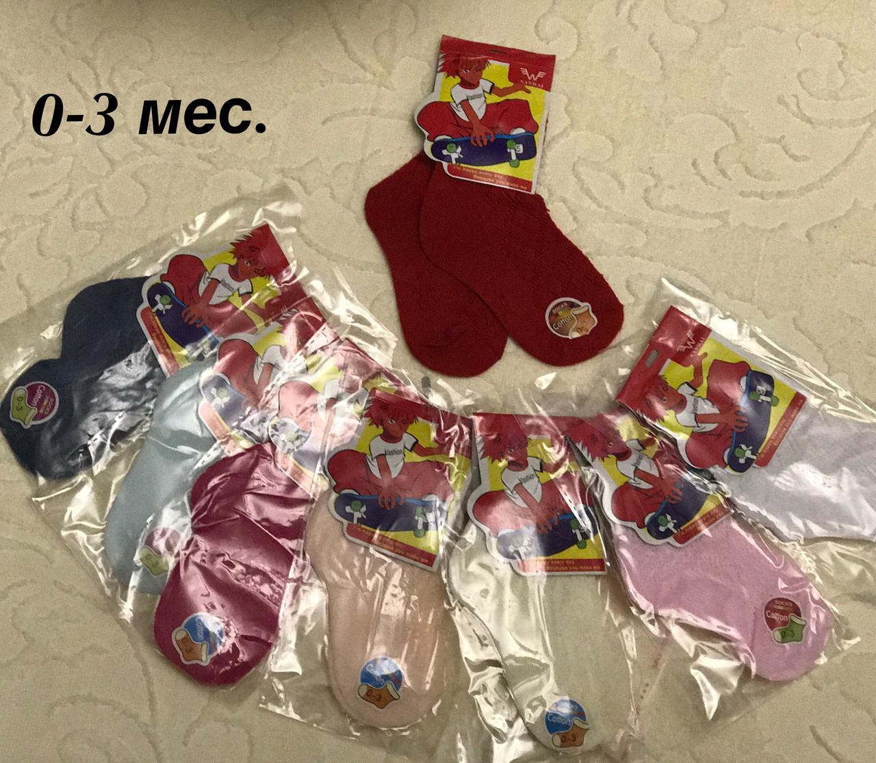 Носочки детские для малышей Сетка