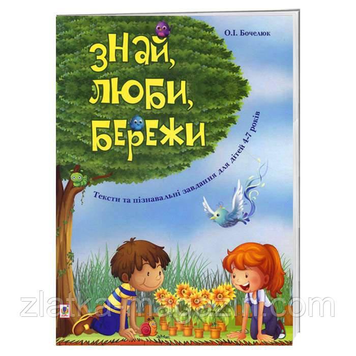 «Знай, люби, бережи». Тексти та пізнавальні завдання для дітей 4-7 років - О.І. Бочелюк (9789661020411)