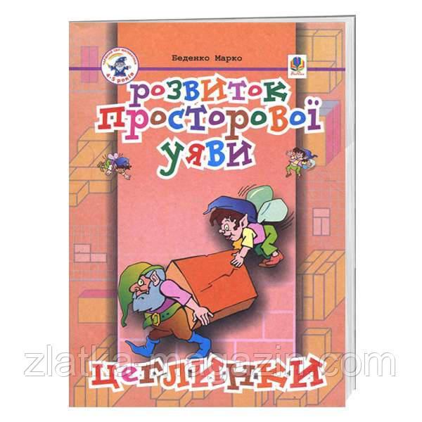 Розвиток просторової уяви «Цеглинки». Посібник для підготовки дитини до школи - М.В. Беденко (9666925206)