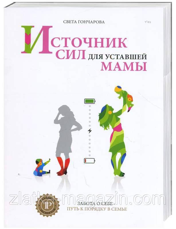 Источник сил для уставшей мамы - Светлана Гончарова (9786177342112)