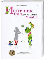 Источник сил для уставшей мамы - Светлана Гончарова (9786177342112), фото 1