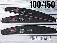 Пилка для ногтей Master 100/150 лодка, цвет черный
