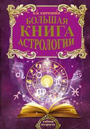 Астрология. Гороскопы. Лунные ритмы
