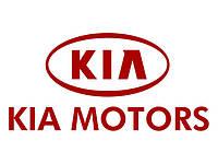 Запчасти на Kia/Киа