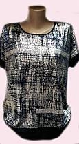 Модная женская футболка больших размеров (2303/8)