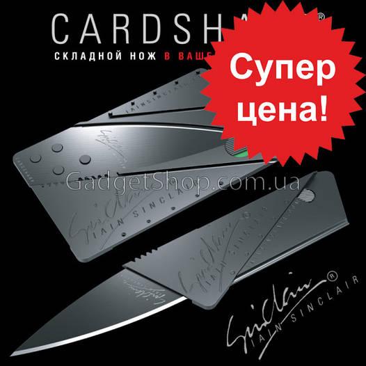 Нож кредитка CardSharp, карта, визитка, складной, мультитул