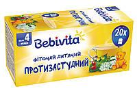 Bebivita. Детский травяной чай «Противопростудный», 30 г. (1380)