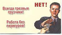 Заказать грузчиков