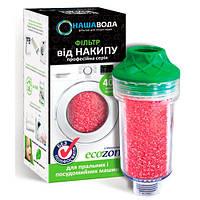 Фильтр от накипи Ecozon-100 для стиральных машин