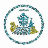 Р. Миколаїв і область