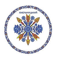 Г. Хмельницкий и область