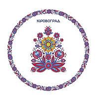 Р. Кропивницький (Кіровоград) і область