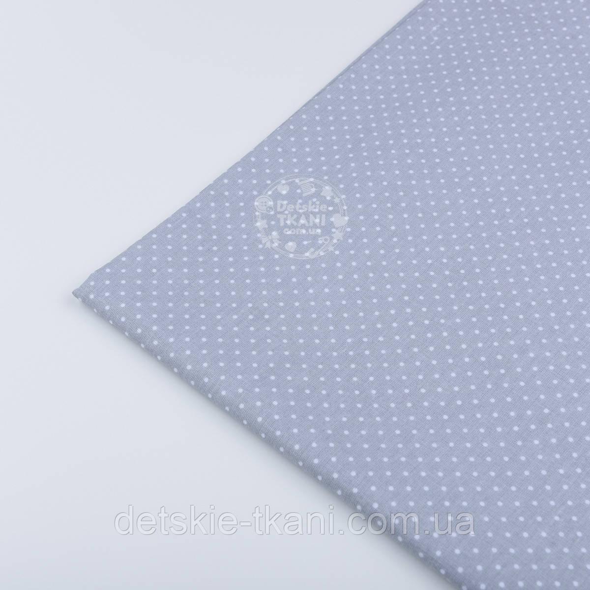 Лоскут ткани №580  с мини-горошком 2 мм на сером фоне