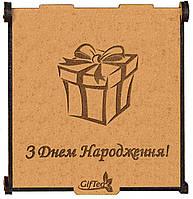 """Подарок на День Рождения. Подарочный набор чая """"З Днем Народження"""" (Подарунок)"""