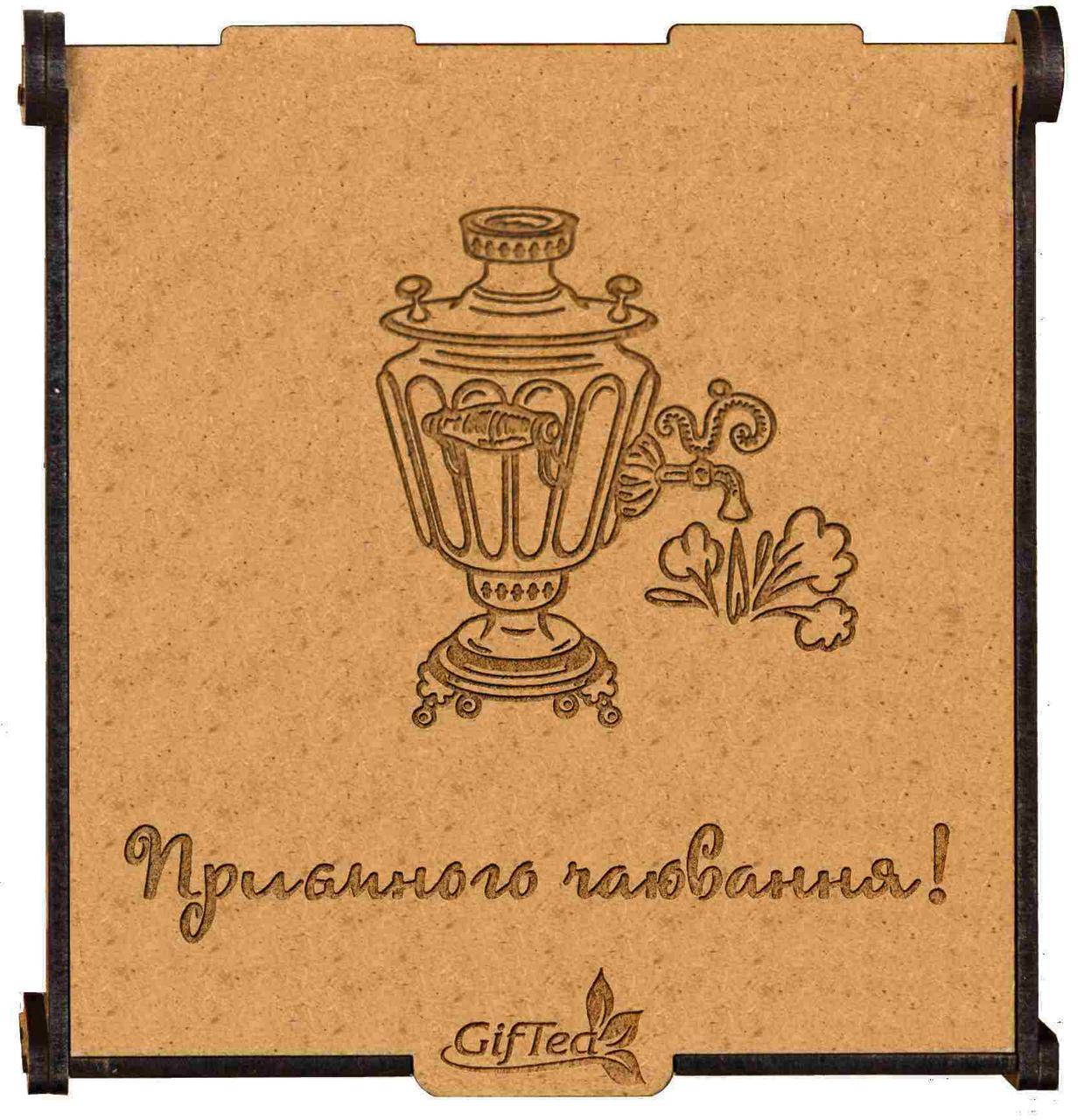 """Подарок по любому случаю. Подарочный набор чая """"Приємного чаювання"""" - Подарочный чай GifTea в Киеве"""