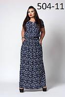 Платье новинка Валентина в пол длинное, красивое  от производителя  размеры 50, 52, 54, 56, 58  , фото 1
