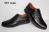 Туфли мужские кожаные на шнурках Club Shoes , фото 1