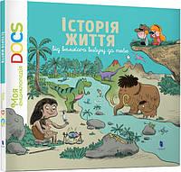 Стефані Леду: Енциклопедія. Історія життя від великого вибуху до тебе, фото 1